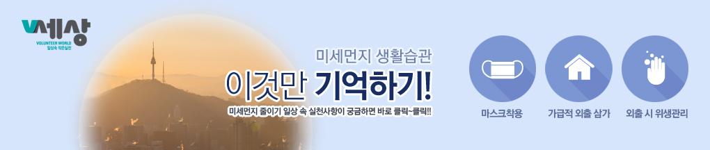 미세먼지 생활습관 - 새창