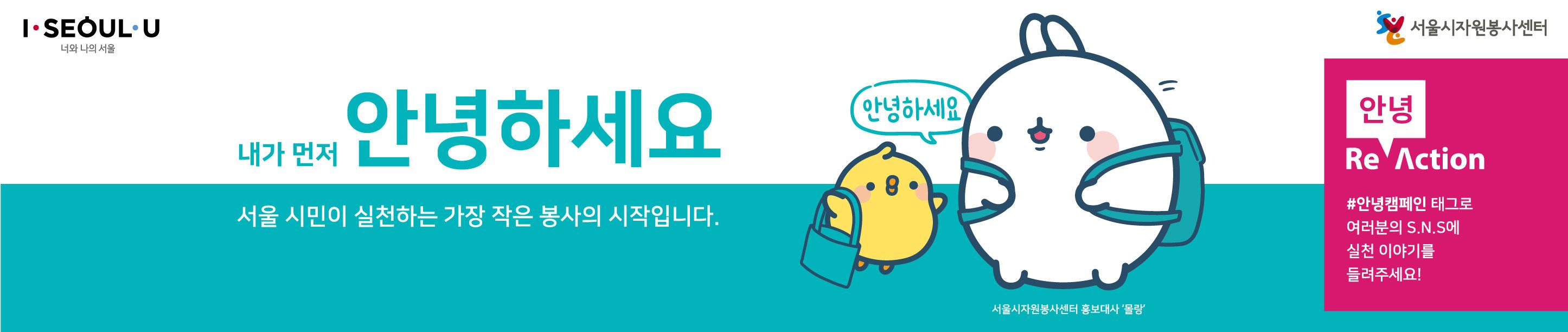 I·SEOUL·U 서울시자원봉사센터 – 내가 먼저 안녕하세요. 서울 시민이 실천하는 가장 작은 봉사의 시작입니다. Re안녕 Action #안녕캠페인 태그로 여러분의 S.N.S에 실천이야기를 들려주세요!