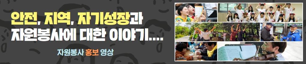 자원봉사 홍보 영상