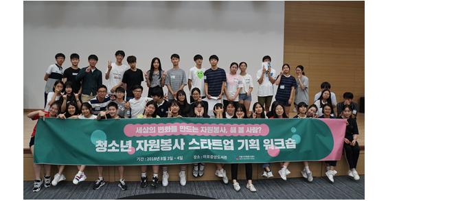 청소년 자원봉사 스타트업 기획 워크숍 진행(8.3~4)