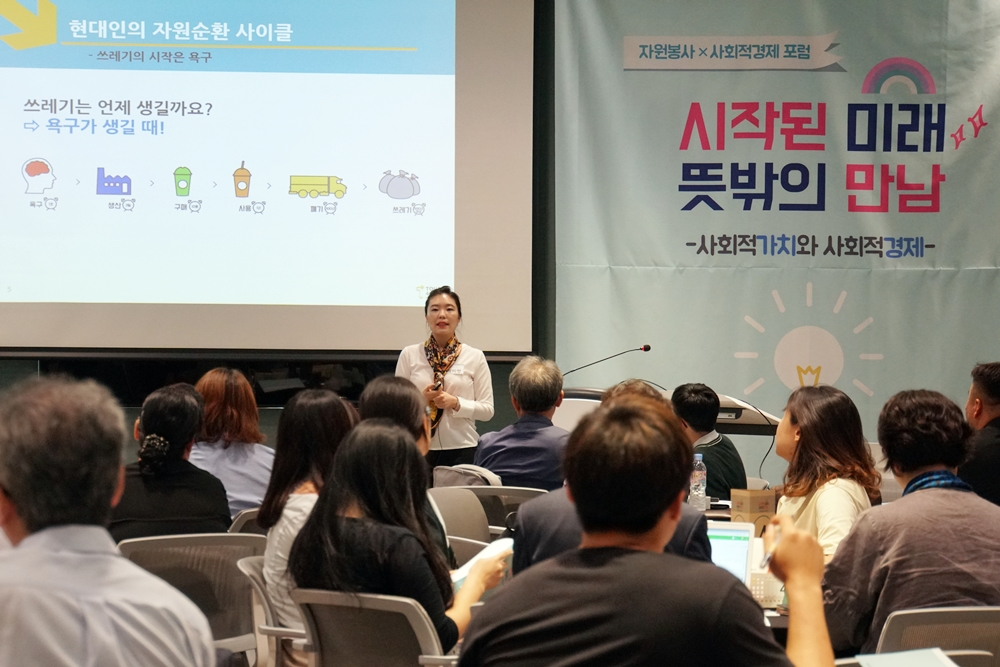 자원봉사×사회적경제 연계 포럼 '시작된 미래, 뜻밖의 만남' 개최(9.10)