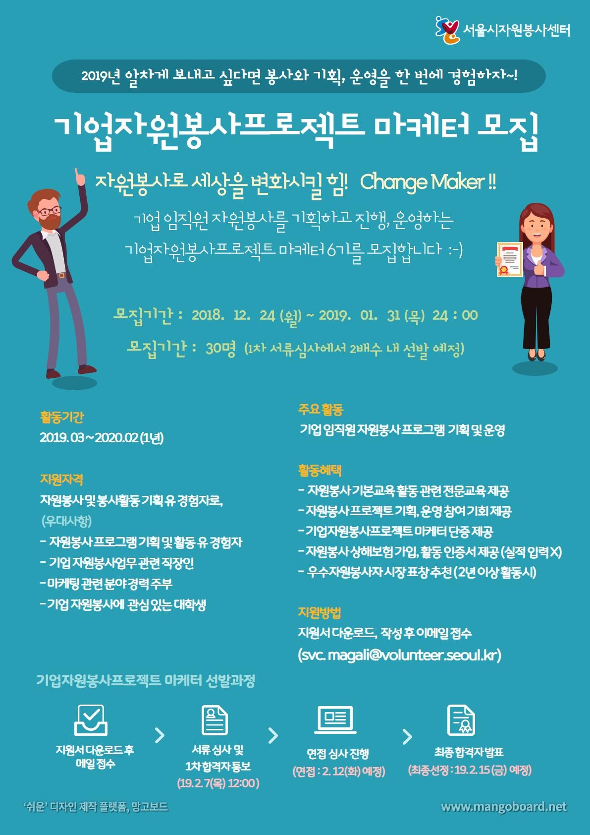 서울시자원봉사센터, 기업 공익적 가치 실현 촉진 '자원봉사 마케터' 모집 자세한 내용은 포스트 내용 참조