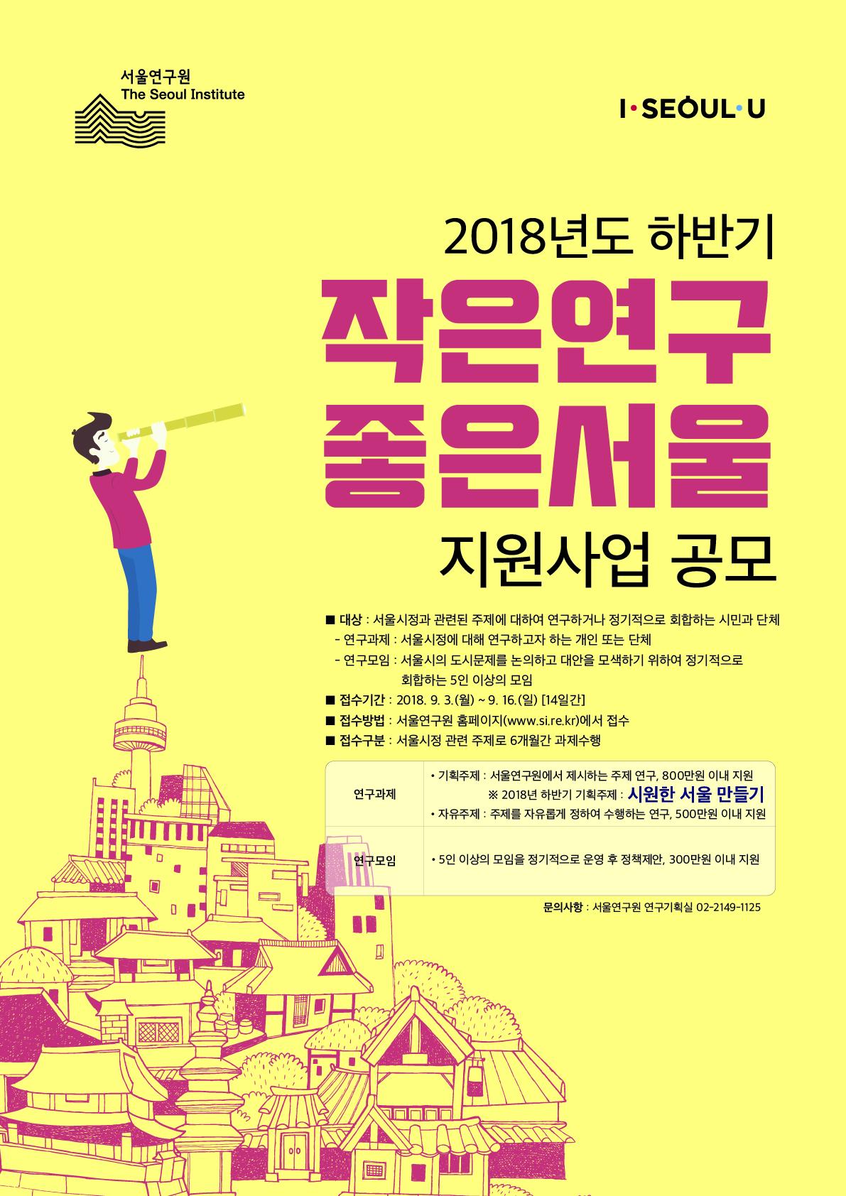 [유관기관홍보] 2018 하반기 '작은연구 좋은서울' 지원사업 공모