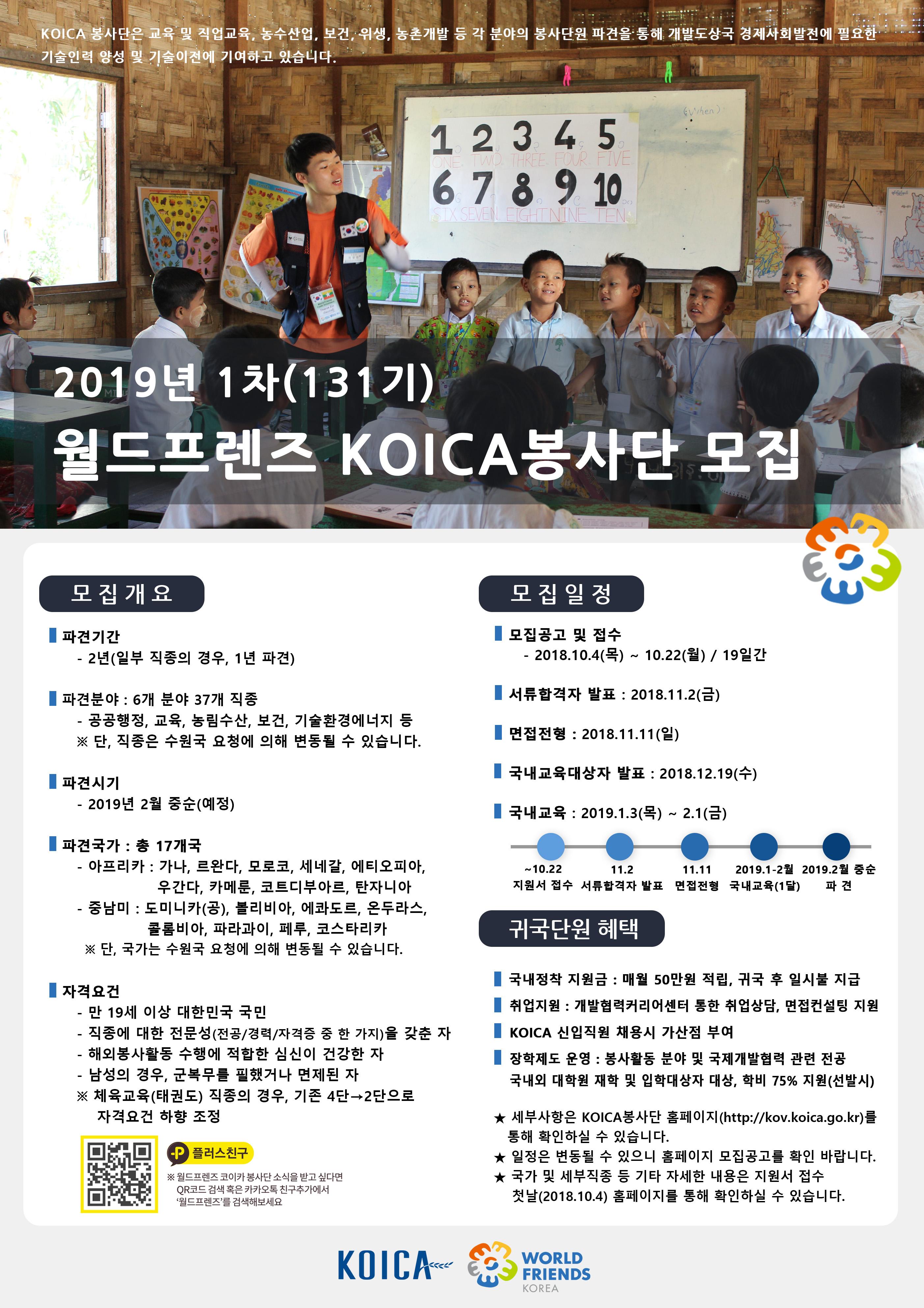 [유관기관 홍보] 제131기 KOICA 봉사단 모집