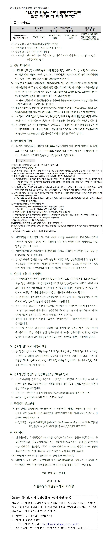 [공고] 2019년 서울동행프로젝트 활동 다이어리 제작 업체 공고