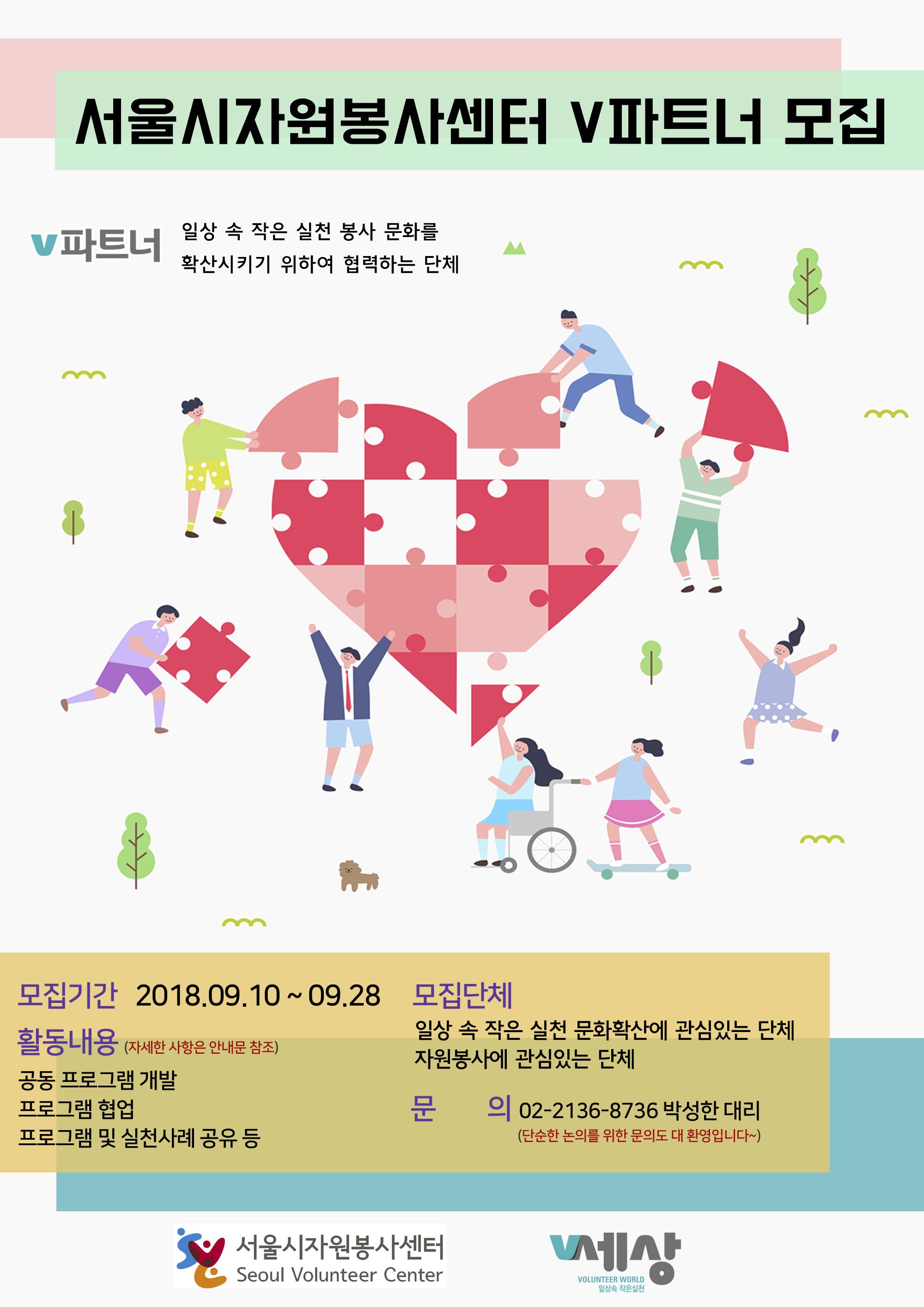 서울시자원봉사센터 V파트너 단체 모집