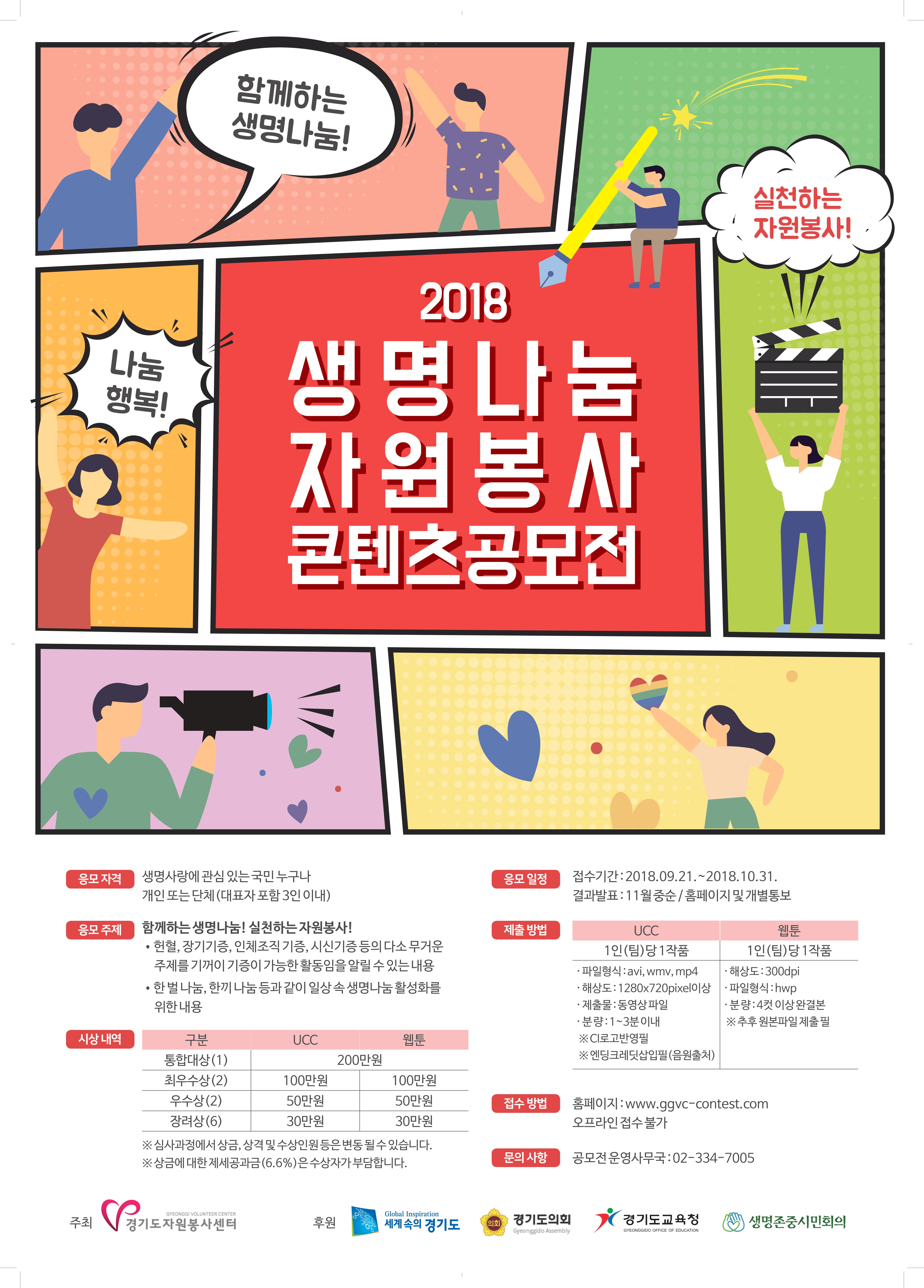 [유관기관 홍보] 생명나눔 자원봉사 콘텐츠 공모전