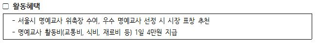[명예교사 모집(연장)] 서울시 재능기부 학교 명예교사 모집