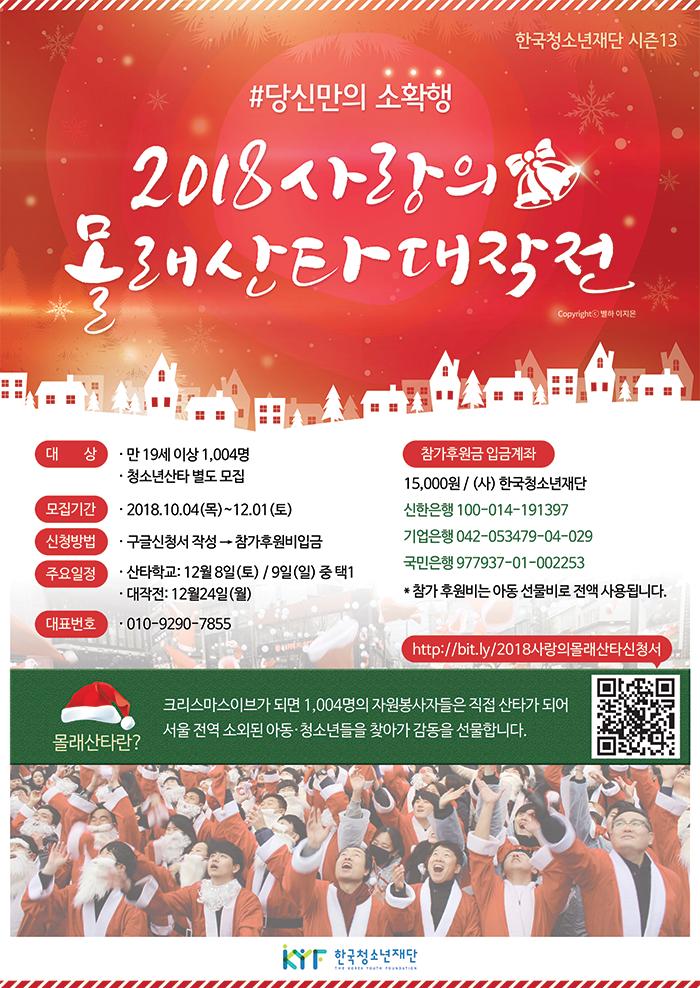 [유관기관 홍보] 한국청소년재단 2018 사랑의 몰래산타 대작전