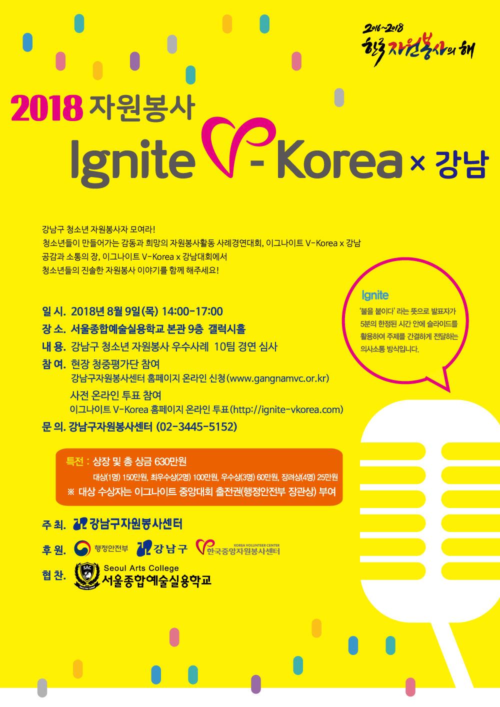 [유관기관홍보] 2018 자원봉사 이그나이트 V-Korea X 강남
