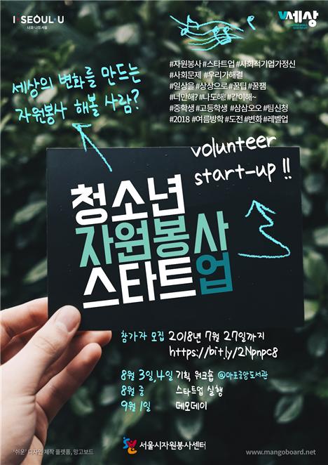 [청소년모집] 청소년 자원봉사 스타트업 참가안내(~7.27)