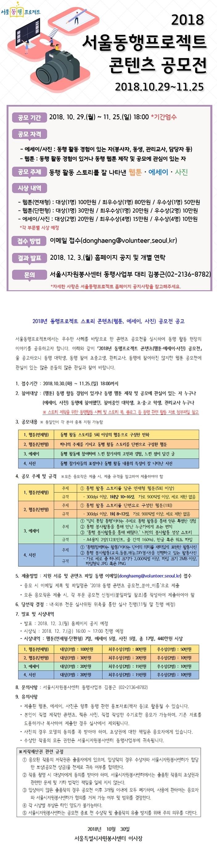 [공모전] 서울동행프로젝트 봉사활동 스토리 콘텐츠(웹툰, 에세이, 사진) 공모전 안내