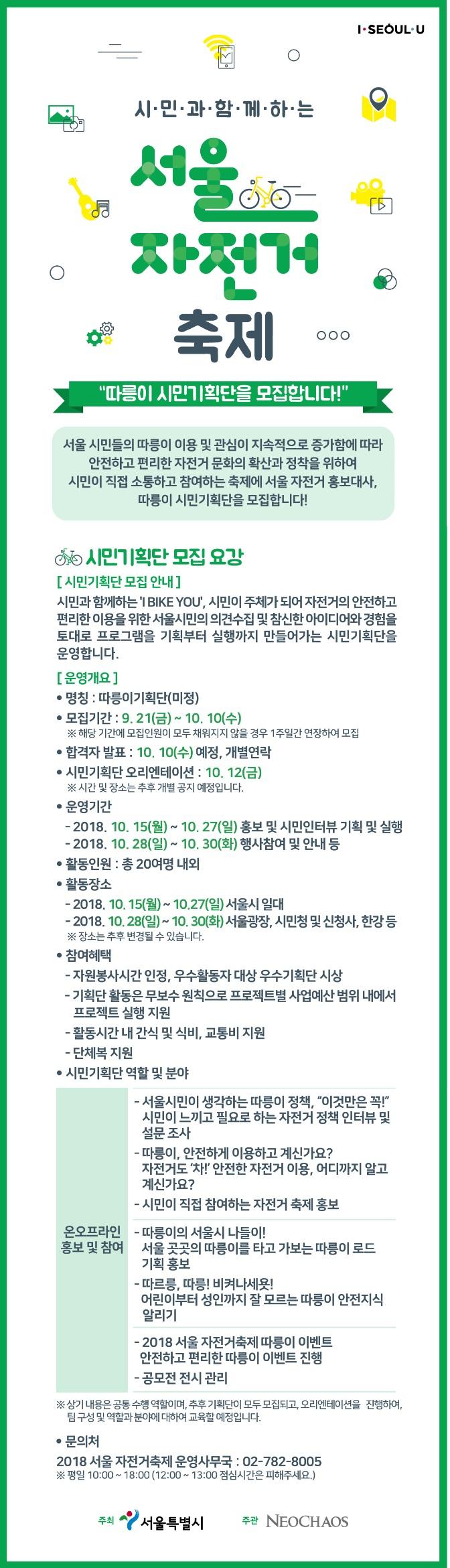 [봉사자모집] 「따릉이 시민기획단」 모집