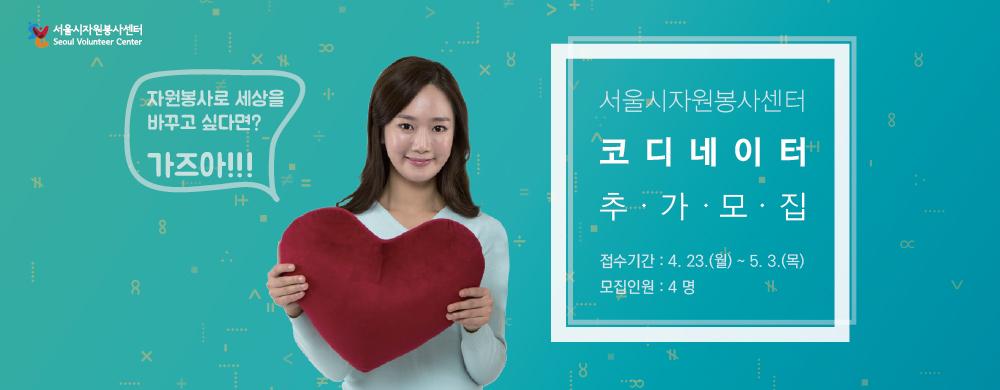 「서울 청년자원봉사코디네이터 사업」 참여자 모집(2차) 공고