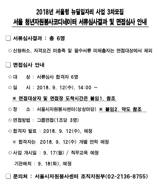 [서류심사결과] 서울 청년자원봉사코디네이터 3차모집 서류심사결과 및 면접심사 안내