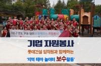 [기업아젠다활동] 롯데건설과 함께하는 서초구 지역 테마 놀이터 보수 활동 사진