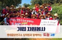 [기업아젠다활동] 롯데중앙연구소와 함께하는 사회적 농장 도농교류 활동 사진