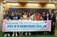 [기관방문] 충청남도 서천군 읍·면 자원봉사거점센터 사진